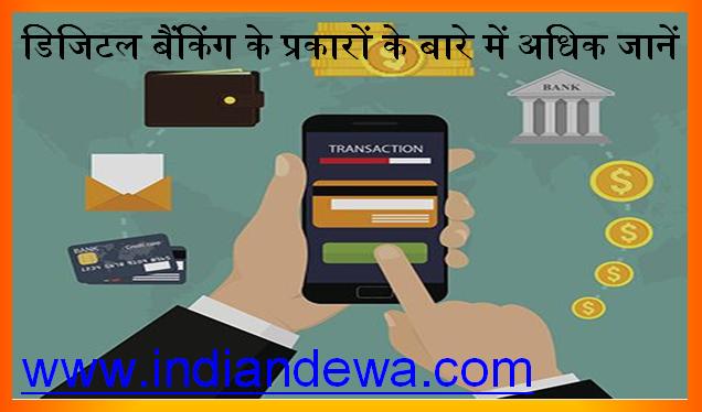 डिजिटल बैंकिंग के प्रकारों के बारे में अधिक जानें