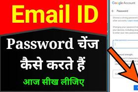 Email id password change kaise kare | Emil id ka password Reset kaise kare