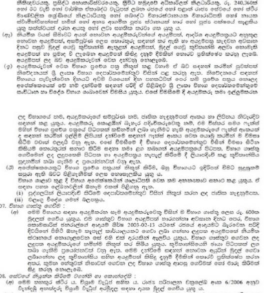 AI: Government Job Vacancies Department Of Post Sri Lanka