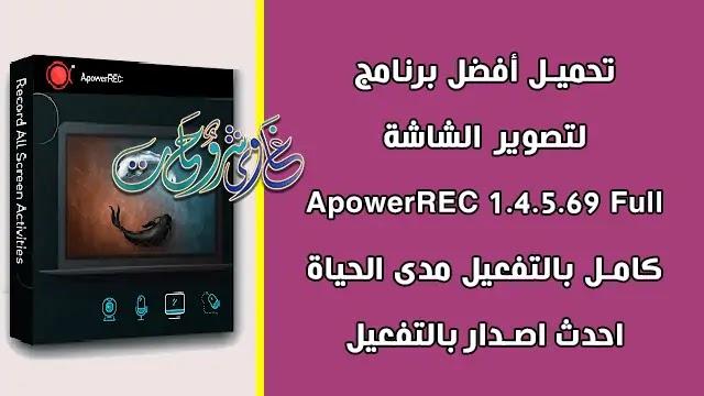 تحميل افضل برنامج لتصوير شاشة الكمبيوتر ApowerREC 1.4.5.69 with activation كامل.