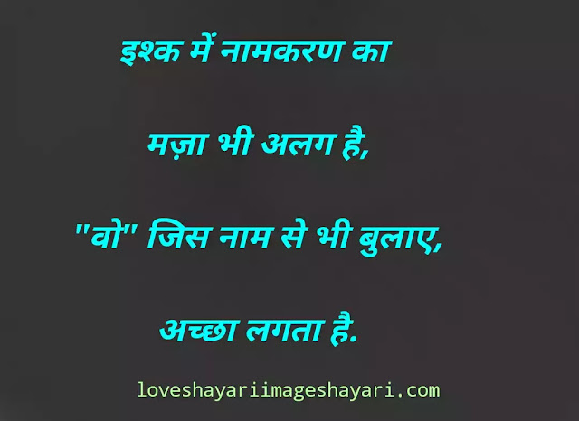 Bewafa shayari in hindi for girlfriend 140 words