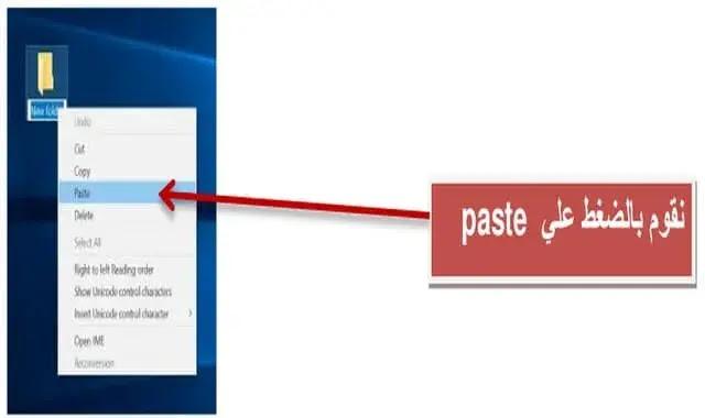 paste folder