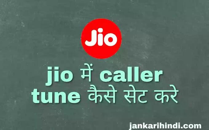 jio में caller tune कैसे सेट करे? - बिलकुल free में