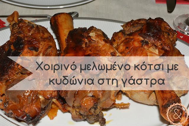 xoirino-melwmwno-kotsi