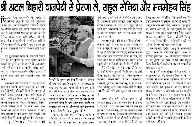 'श्री अटल बिहारी वाजपेयी से प्रेरणा ले, राहुल सोनिया और मनमोहन सिंह' : लेखक - सत्य पाल जैन