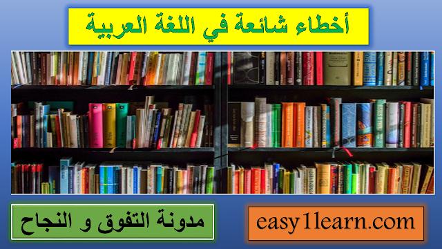أخطاء شائعة في اللغة العربية - مدونة التفوق و النجاح