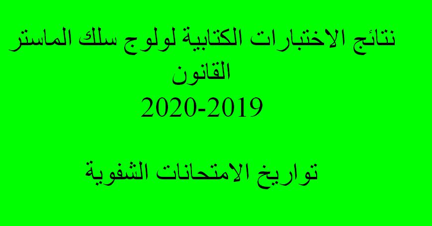نتائج الاختبارات الكتابية لولوج سلك الماستر القانون للموسم الجامعي 2019 -2020