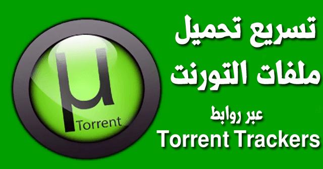 قائمة Torrent Trackers لعام 2019 لزيادة سرعة تنزيل ملفات التورنت