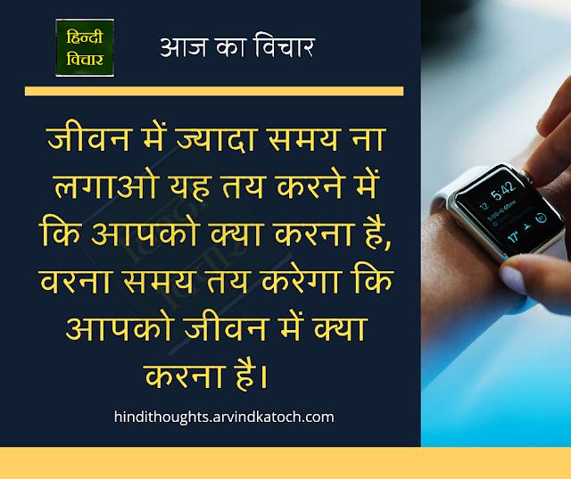 Hindi Thought, Hindi, Hindi Quote, Suvichar, Time, Life, decide,