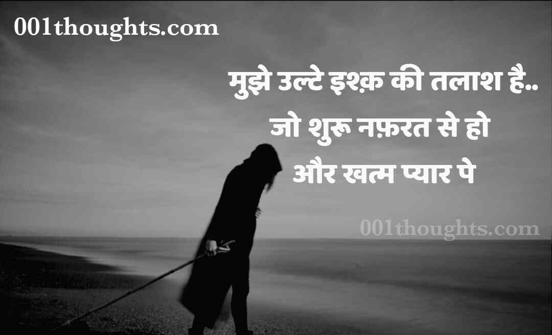 Hindi Status For Love Sad | Hindi Love Sad Shayari