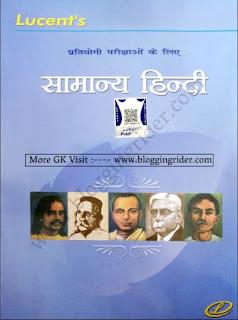 Lucent Samanya Hindi PDF Download || लुसेंट समान्य हिन्दी PDF Download ||