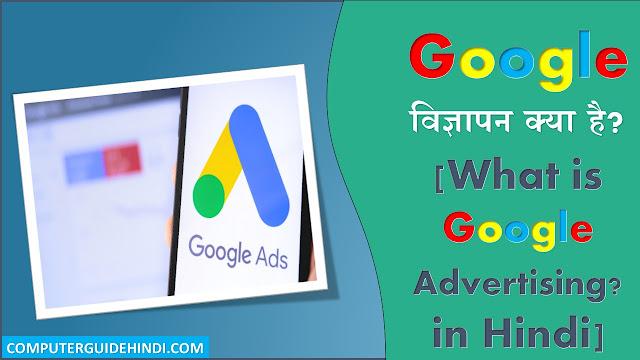 Google विज्ञापन क्या है? [What is Google Advertising? in Hindi]