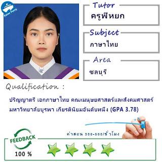 ครูพี่หยก (ID : 13788) สอนวิชาภาษาไทย ที่ชลบุรี