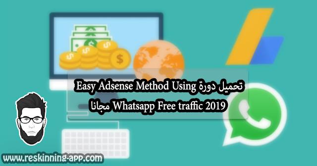 تحميل دورة Easy Adsense Method Using Whatsapp Free traffic 2019 مجانا