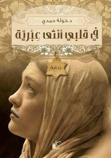 رواية في قلبي انثى عبرية PDF