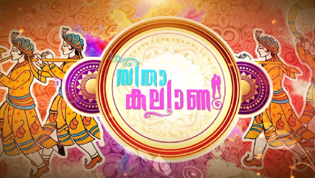 Seetha Kalyanam -cast & crew of  Malayalam serial on Asianet  Channel.