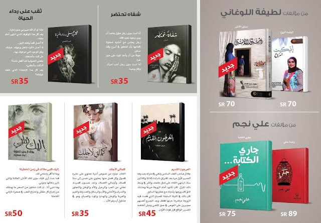 اسعار الكتب العربية و الانجليزية فى عروض مكتبة جرير