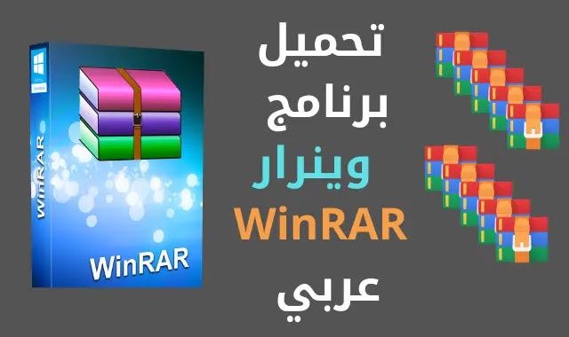 تحميل برنامج فك الضغط وينرار download WinRAR 2020 عربي اخر اصدار