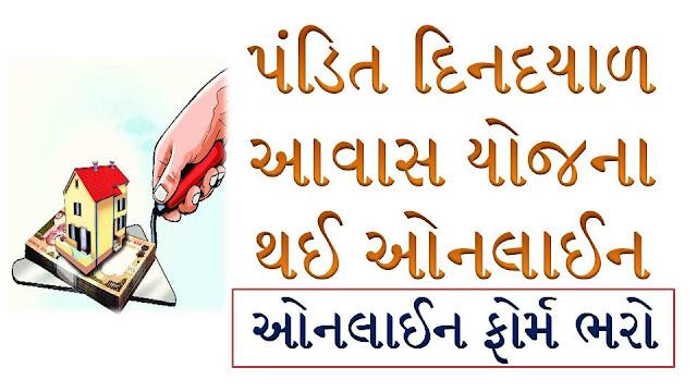 Pandit Din Dayal Upadhyay Awas Yojana Online Form 2020 || पंडित दीन दयाल उपाध्याय आवास योजना (आवास योजना