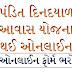 Pandit Din Dayal Upadhyay Awas Yojana Online Form 2020