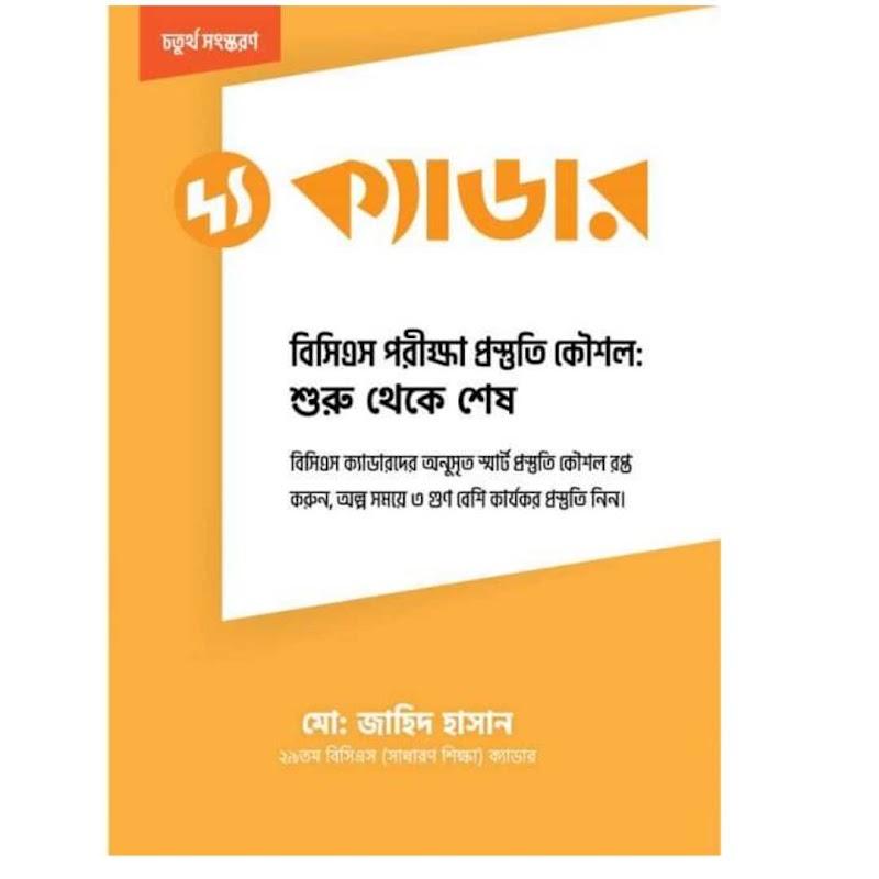 সকল বিসিএস বই pdf download + Job Books Pdf (Updated 2021)