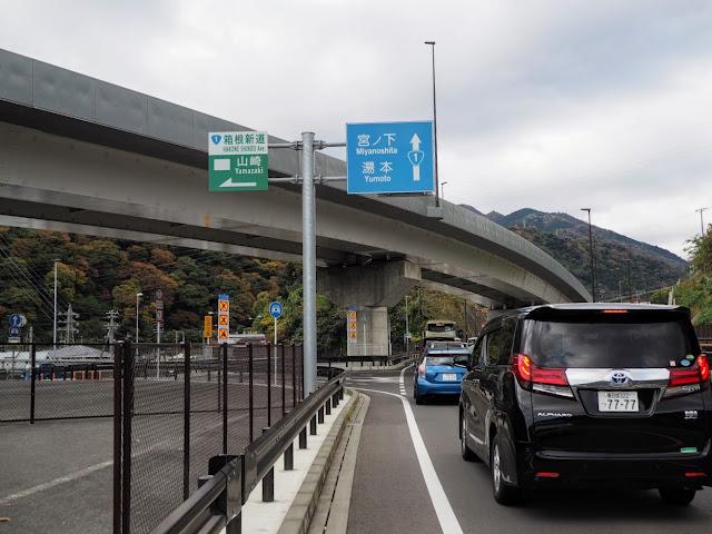 東海道 国道1号 小田原箱根道路