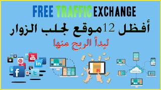 best-autosurf-traffic-exchange