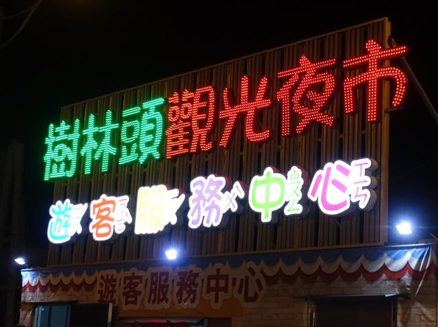 樹林頭觀光夜市素食遊客服務中心