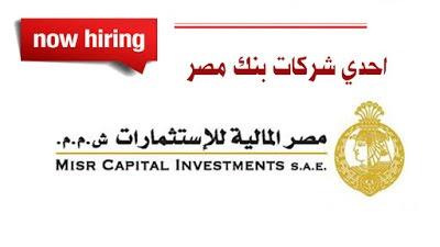 وظائف اليوم, وظائف بنوك 2019, وظائف بنك مصر 2019, وظائف شركة مصر للاستثمارات المالية احدي شركات بنك مصر