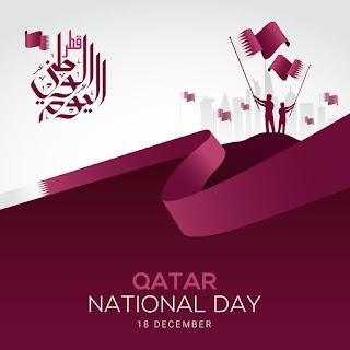 تهاني اليوم الوطني قطر