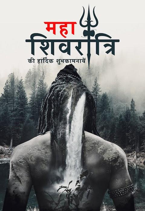 Maha Shivratri wishes wallpapers Maha Shivratri 2021 wishes Download free