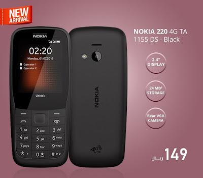 سعر نوكيا 220 - فور جى 4G فى السعودية
