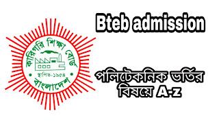 bteb admission system,  Polytechnic admission, bteb,