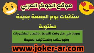 ستاتيات يوم الجمعة جديدة مكتوبة - الجوكر العربي