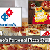 Domino's Personal Pizza 只需RM3.90!原价可要RM12.80!