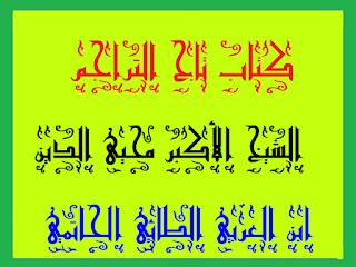 18 - باب ترجمة الموعظة .كتاب تاج التراجم الشيخ الأكبر محمد ابن العربي الطائي الحاتمي الأندلسي