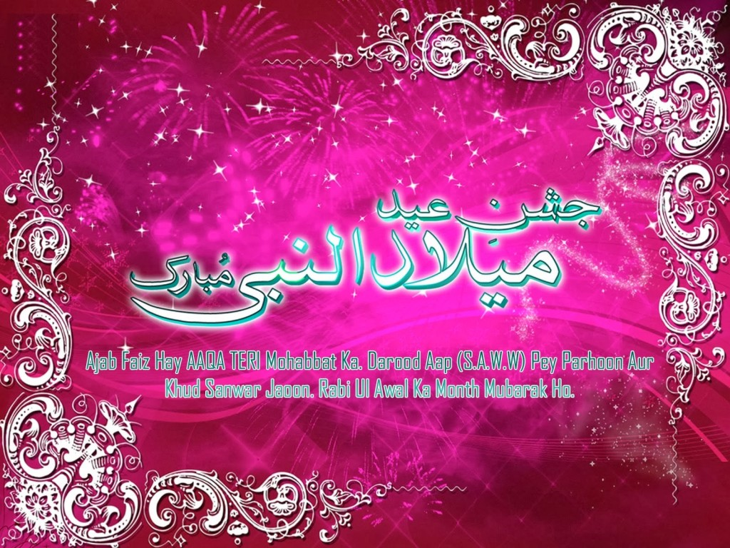 Advance Happy New Year Messages 2017 in Urdu