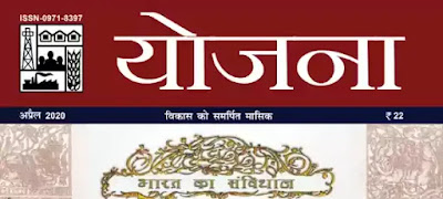 Yojana Magazine April 2020 Hindi Pdf