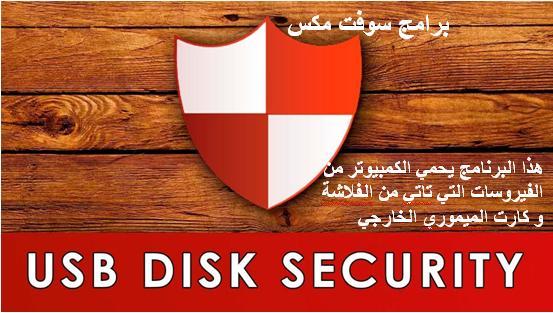 تحميل برنامج يو اس بي سكيورتي download usb disk security 2019 للفلاشة الميموري مجانا كامل