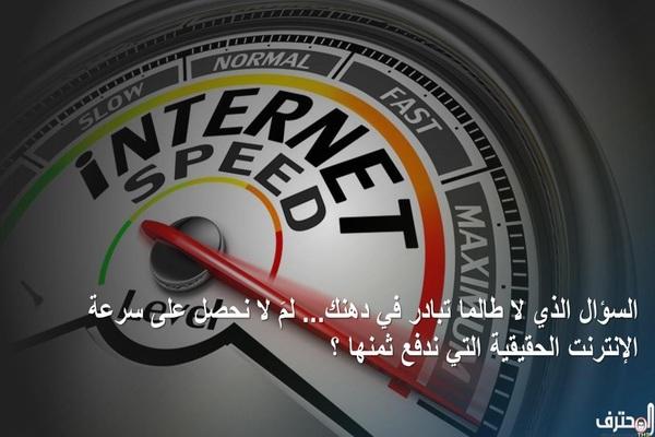 السؤال الذي لا طالما تبادر في دهنك... لمَ لا نحصل على سرعة الإنترنت الحقيقية التي ندفع ثمنها؟