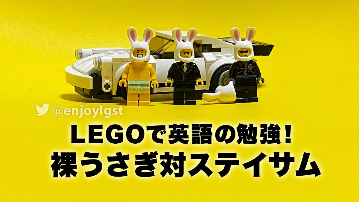 LEGOで英語学習:ステイサム対裸ウサギ(トランスポーター):LEGOで遊びながら英語を学ぶシリーズ:レゴ(LEGO)レビュー