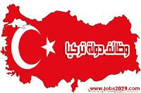 وظائف-شاغرة-في- اسطنبول