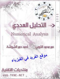 تحميل كتاب التحليل العددي في الرياضيات Numerical Analysis pdf ، مبادئ التحليل العددي ، مقدمة في التحليل العددي ، شرح التحليل العددي ، طريقة نيوتن في التحليل العددي ، طريقة داكوبي لحل المعادلات التفاضلية ، رابط تحميل مباشر مجانا