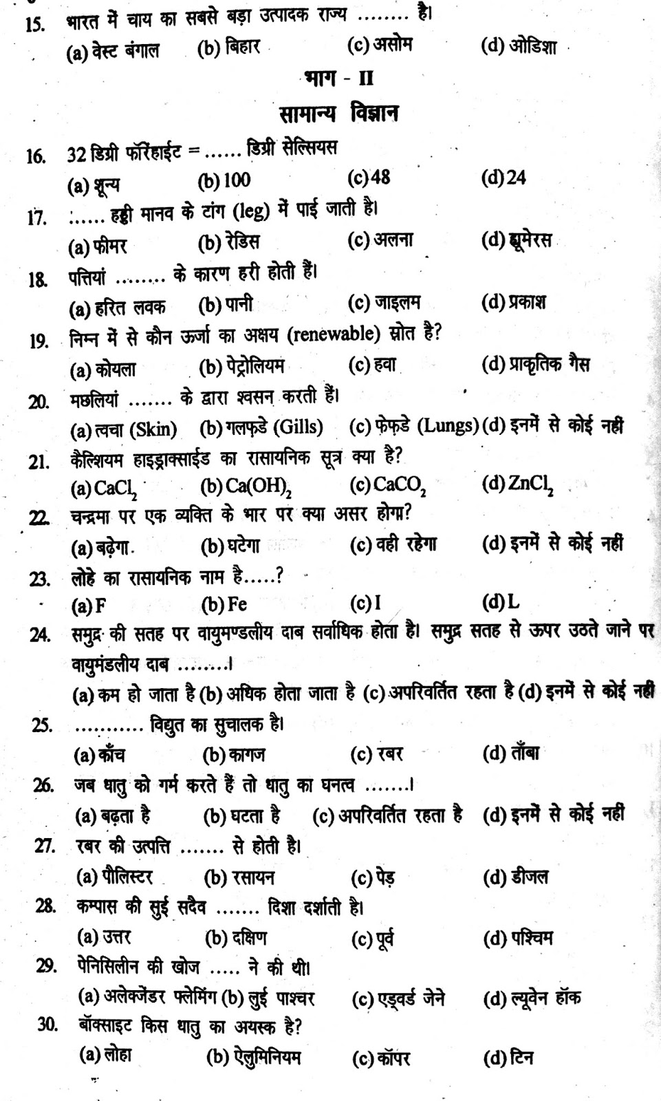 Indian army gd question paper 2019 with Solution