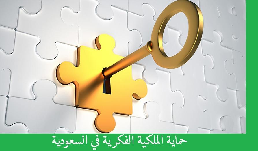 حماية الملكية الفكرية في السعودية