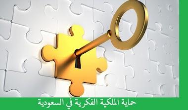 خدمات حماية الملكية الفكرية بأنواعها في السعودية