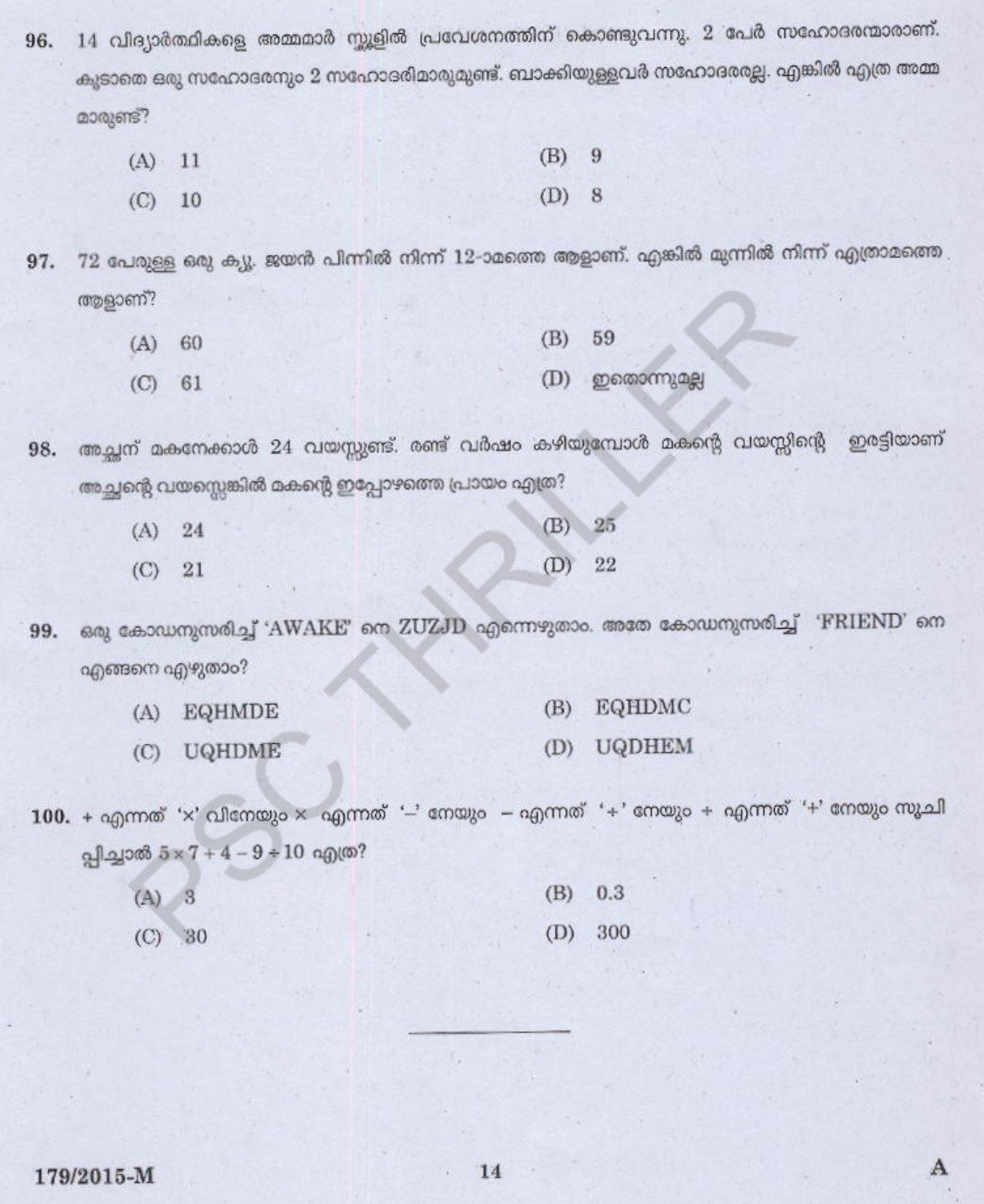 Police Constable -Question Paper - 179/2015 - Kerala PSC