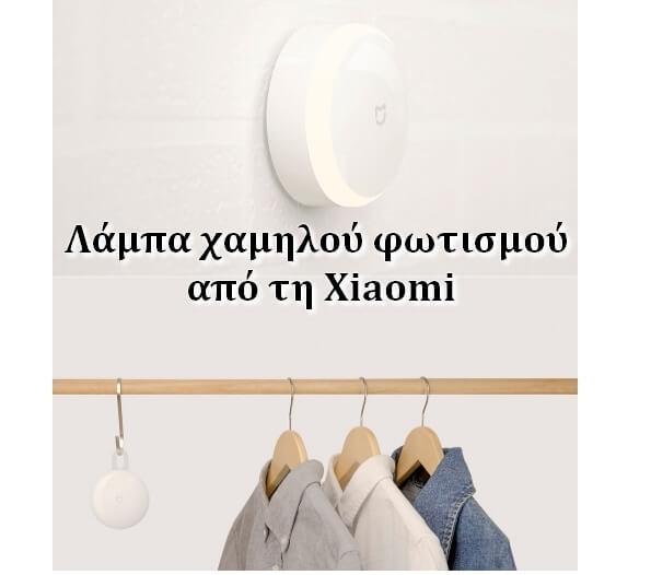 Xiaomi Mijia Induction - Έξυπνη λάμπα χαμηλού φωτισμού σε πολύ καλή τιμή