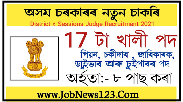 DSJ , Hojai Recruitment 2021: