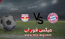مشاهدة مباراة بايرن ميونخ وريد بول بث مباشر ميكس فور اب بتاريخ 25-11-2020 في دوري أبطال أوروبا